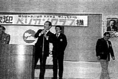 海野・米浜・中沢・斉藤